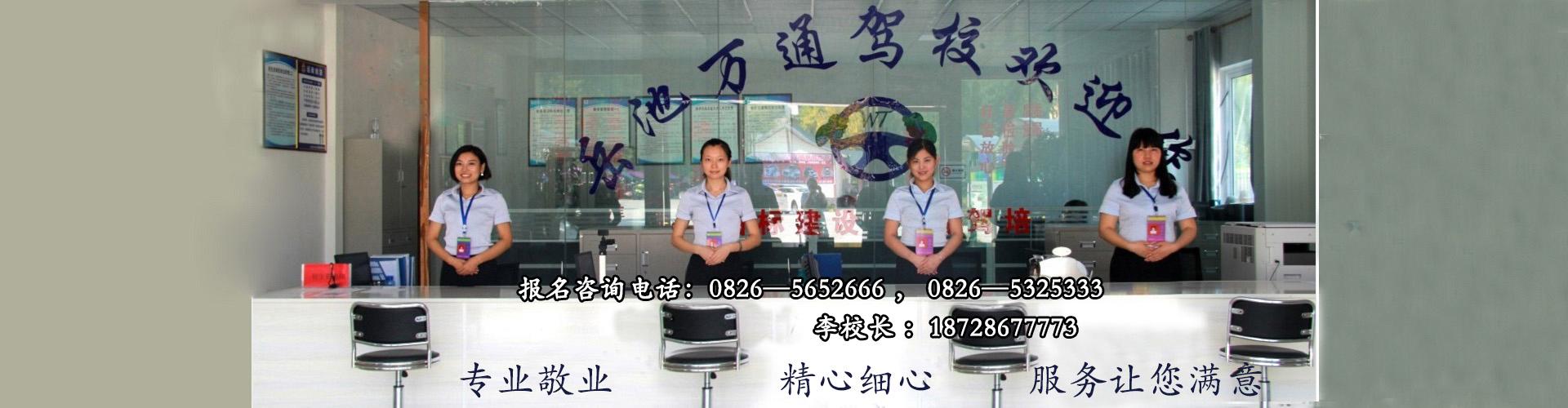 广安驾校培训