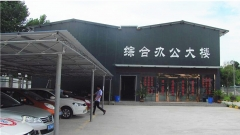 综合办公大楼