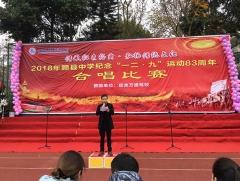 赞助顾县中学合唱比赛2018.12.10